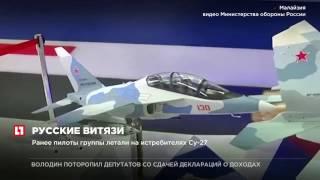 Российские летчики выступили на истребителях Су-30СМ на выставке в Малайзии