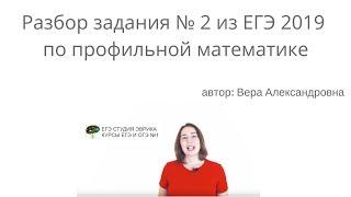 Разбор Задания № 2 из ЕГЭ по профильной математике
