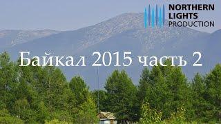 Путешествие на Байкал 2015, часть 2(Здравствуйте уважаемые зрители! В первой части видео про моё путешествие на озеро Байкал в 2015 году вы увиди..., 2015-12-24T21:51:04.000Z)