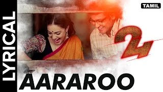 Download Hindi Video Songs - Lyrical: Aararoo | Full Song with Lyrics | 24 Tamil Movie