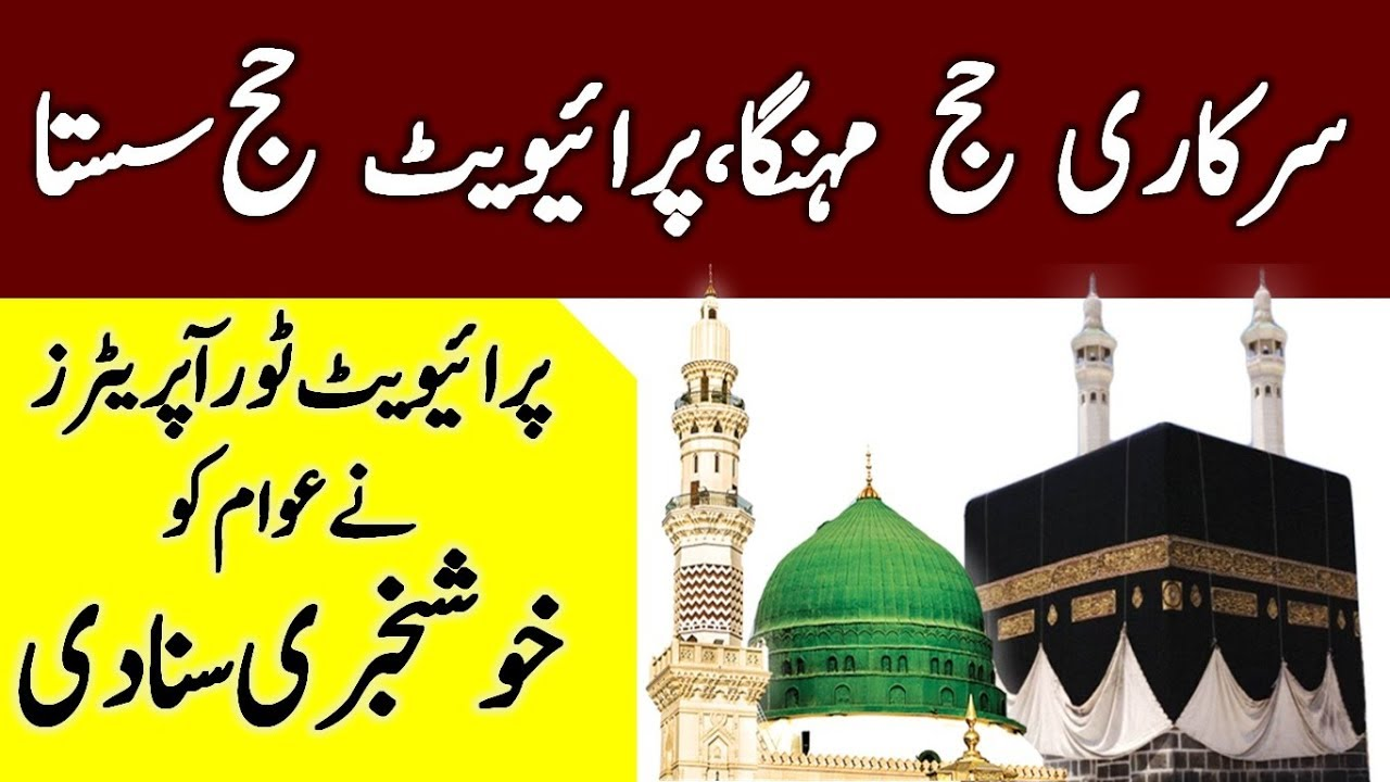 Private Hajj Package 2019 Price in Pakistan - YouTube