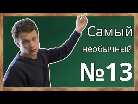 📌Самая необычная 13 задача (тригонометрическое уравнение) из профильного уровня ЕГЭ по математике