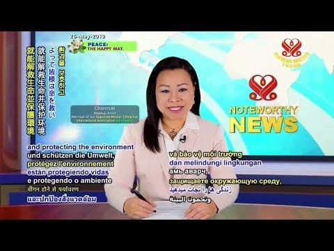 supreme-master-tv-live-2019-05-26