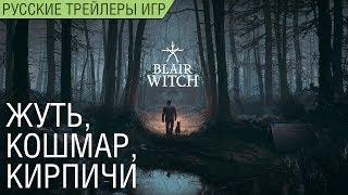 Blair Witch - Релизный русский трейлер - Жуть, кошмар, кирпичи