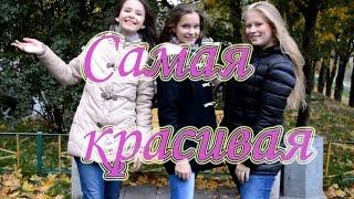 Алексей Воробьев - Самая Красивая / НАША ВЕРСИЯ КЛИПА