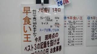 ZEYO カレーうどん 専門店 早食い メガ盛り 1キロカレー(カレー うどん...