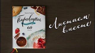Пироговедение для начинающих, Ирина Чадеева / Обзор книг