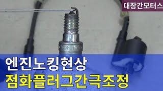 [자가정비]#107 점화플러그 간극조정 spark pl…
