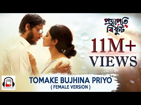Tomake Bujhina Priyo | Bengali Film Projapoti Biskut | Bengali Film Songs 2017 - Windows