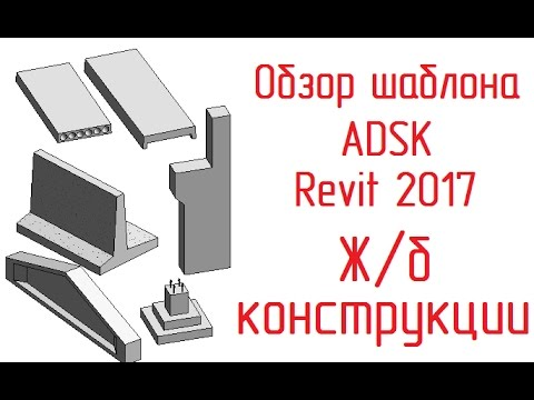 Shablon Adsk Revit 2017 02 Zhb Konstrukcii Youtube