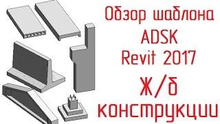 Шаблон ADSK Revit 2017: 02 Жб конструкции