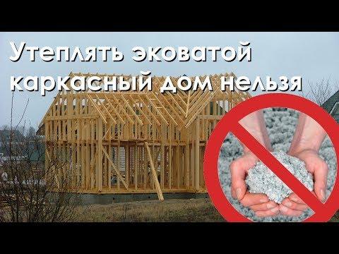 видео: Утеплять эковатой каркасный дом нельзя | Вся правда о каркасных домах.