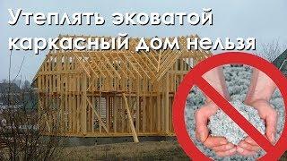 видео Утепление стен каркасного дома минватой, пенопластом, эковатой