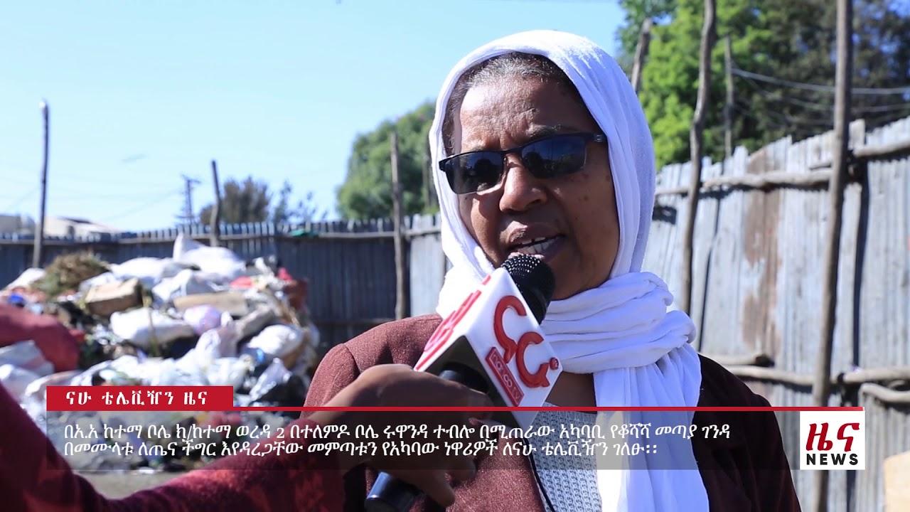 ETHIOPIA - ትኩስና ወቅታዊ ሀገራዊ መረጃዎች_ከናሁ ዜና - NAHOO TV