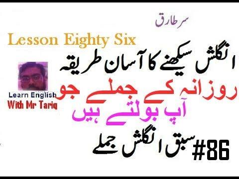Lesson Eighty Six Basic Common English Sentences In Urdu! Hindi ~Learn English Through Sentences