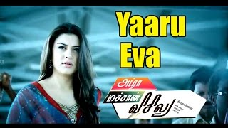 Yaaru Iva | Adra Machan Visilu | Video Song | Shiva | N.R.Ragunanthan