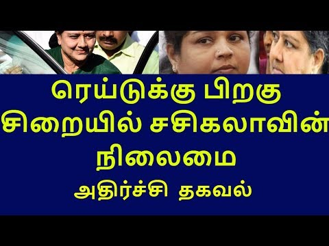 sasikala is now being treated as a normal prisoner|tamilnadu political news|live news tamil