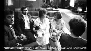 Свадьба 30 лет назад.