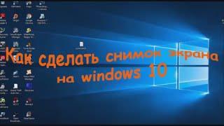 Как сделать снимок экрана на windows 10