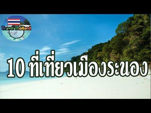 10 สถานที่ท่องเที่ยว ระนอง : Travel Thailand