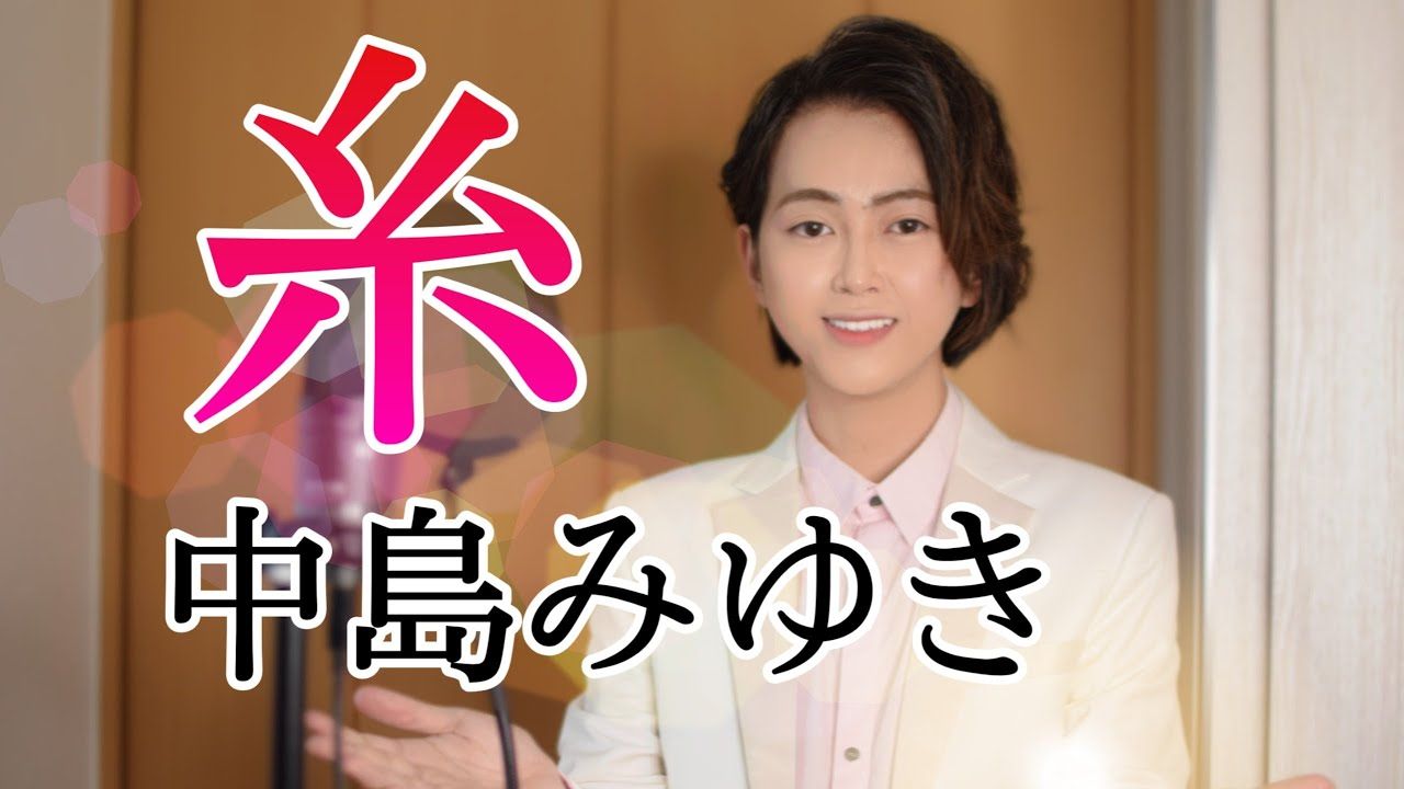 【登録者1000人突破記念】糸 / 中島みゆき (cover by タンロン)