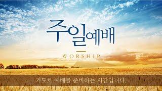 VGMC 2020.11.15. 주일예배 - 예수님의 생…