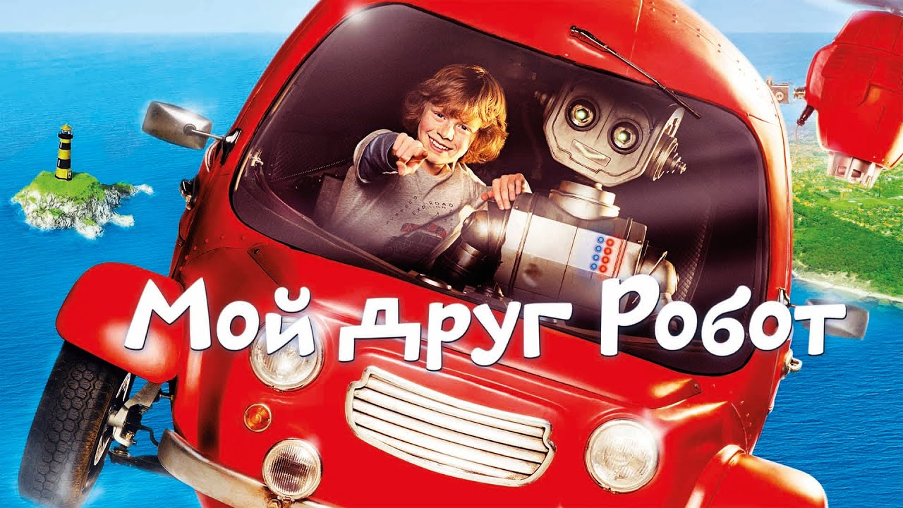 Мой друг Робот (Фильм 2016) Приключения, семейное кино