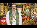 Subhamastu   5th February 2020   Full  Episode   ETV Telugu