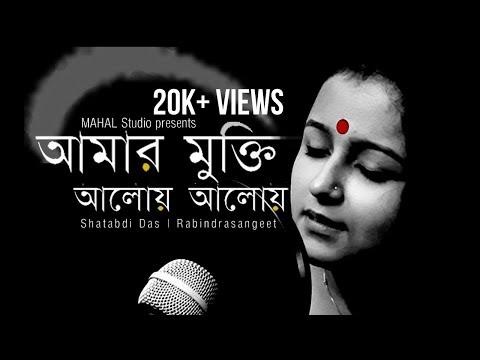 Amar Mukti Aloy Aloy | Shatabdi Das | Rabindra Sangeet