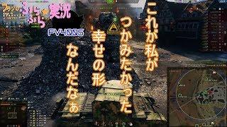 """【wot】フランのふらふら実況part110 FV4005【つまり""""儚い""""】"""