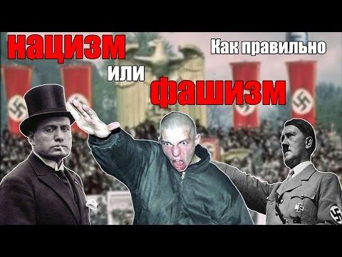 Нацизм или фашизм?