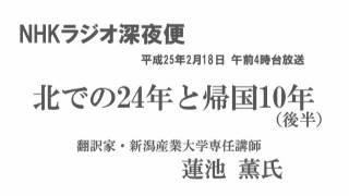 NHKラジオ深夜便 拉致被害者・蓮池薫さんインタビュー(後半) thumbnail