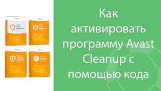 Как активировать программу Avast Cleanup с помощью кода активации