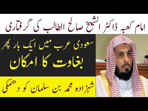 Saudi Arab Main Imam E Kabba Aur Saudi Shehzada Mohammad Bin Salman#Hassnat Tv
