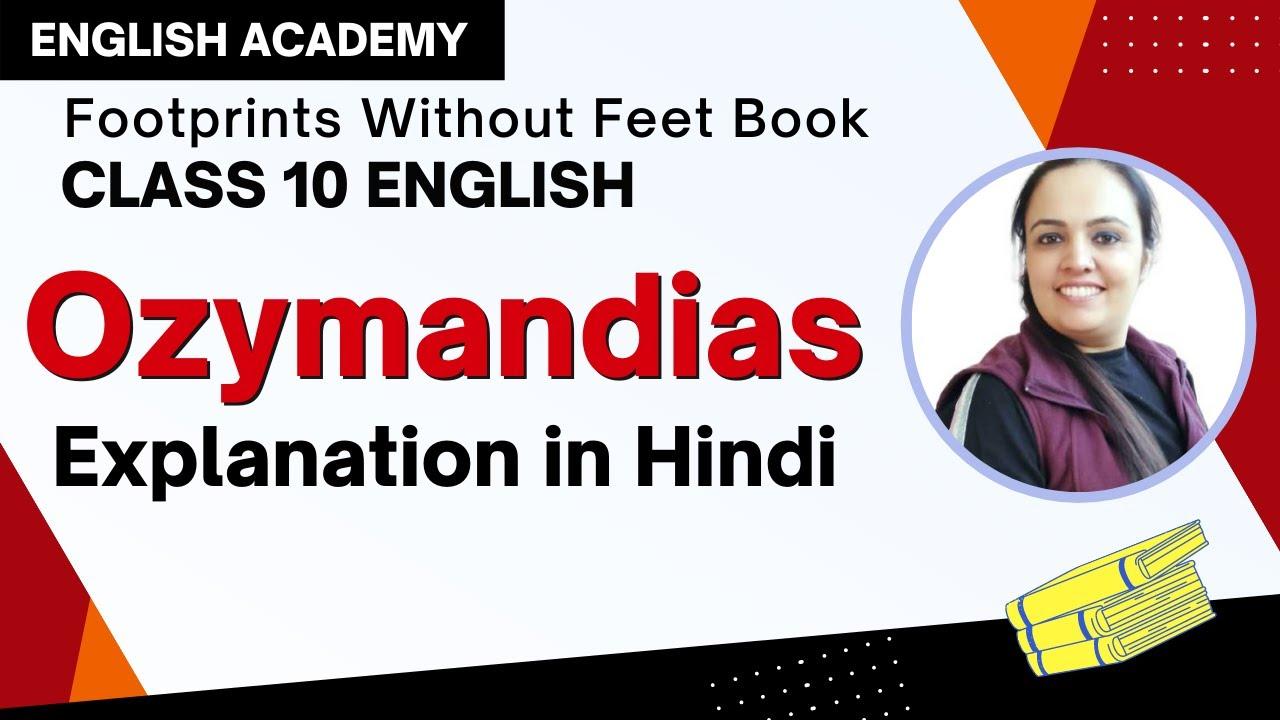 CBSE Class 10 English Ozymandias explanation in Hindi