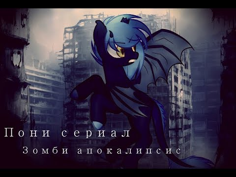 "Пони сериал~""зомби апокалипсис"" 3 серия"