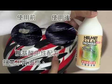 【鐵馬樂活芳香組合】STR-PROWASH自行車中性安全帽清潔劑+精油抑菌噴霧✨抗菌99%↗✨真正除味潔淨