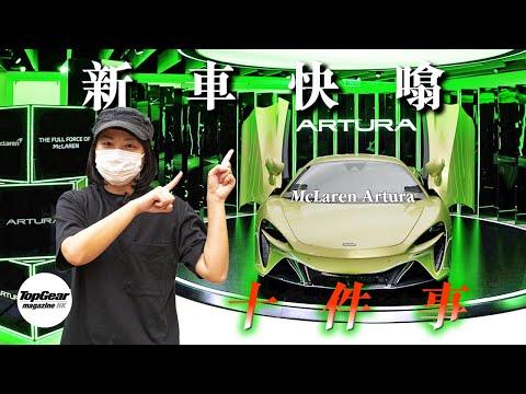 McLaren Artura 麥記戰車也慳家(內附字幕)|TopGear Magazine HK 極速誌 topgearhk