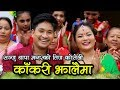 Download New Superhit Teej Song 2074 Kakari Jhalaima Jhora  Sanju Thapa Magar/Prasad k Magar Ft.Rahul/Rakhi MP3 song and Music Video