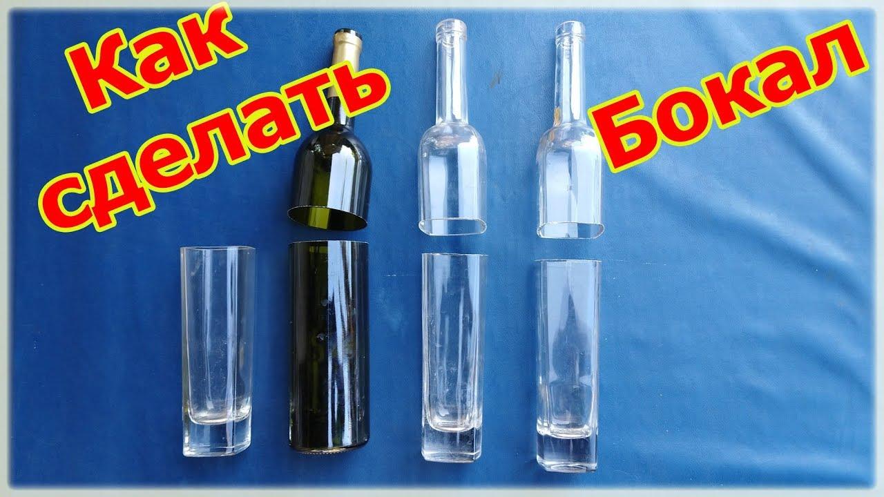 Как да отрежеш перфектно стъклена бутилка и да направиш красива чаша от нея!