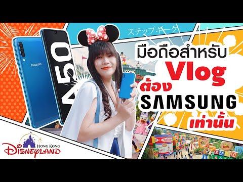 รีวิวกล้อง Samsung A50 มือถือที่จะถ่าย VLOG ได้ที่ดีที่สุดต้องยี่ห้อSamsung เท่านั้น - วันที่ 05 Jul 2019