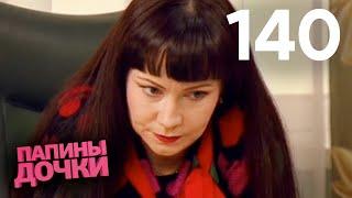 Папины дочки | Сезон 7 | Серия 140