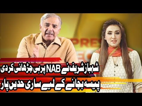 Shehbaz Sharif lashes out at NAB - Express Experts - 22 January 2018 - Express News