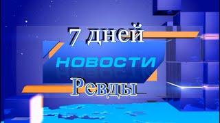 7 дней. Новости Ревды. Выпуск №2