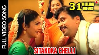 Puttintiki Ra Chelli Movie || Sitakoka Chelli Video Song || Arjun, Meena