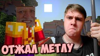 Minecraft [Деревенские дурачки] #7 - Отжал метлу у старого деда-нуба (Видео с вэбкой)