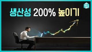 #59 [책그림] 생산성 200% 높이기 | 시간, 집중력, 에너지 관리