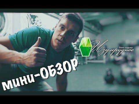 ИЗУМРУДНОЕ. Лучший отдых Нижегородской области.
