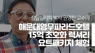 [부산여행] 권영찬 교수의 해운대 영무파라드호텔 15억…