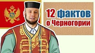 12 фактов о Черногории // не ШОК, просто интересные факты